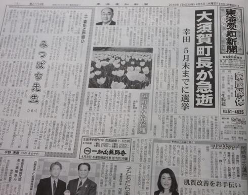 『東海愛知新聞』2018年4月5日