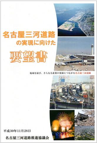 Nagoyamikawa201811282