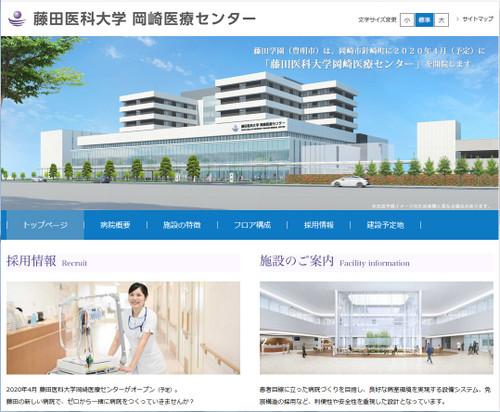 藤田医科大学岡崎医療センター