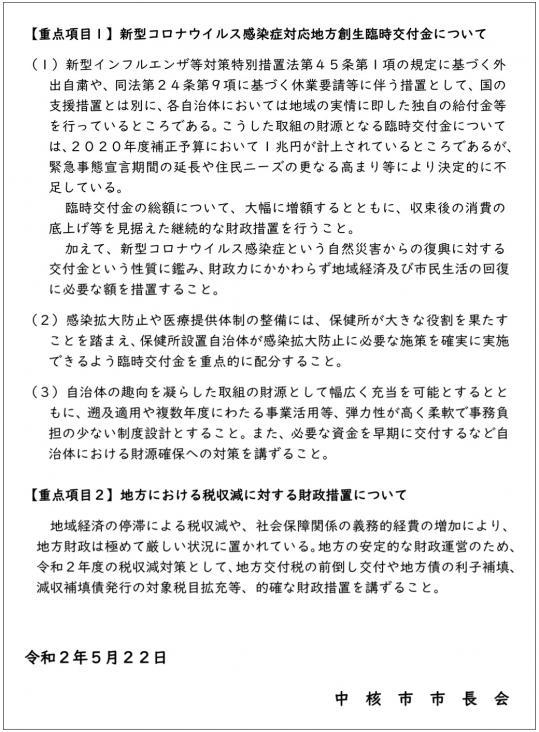 Chukakushi20205211