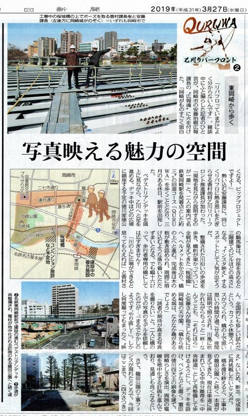 『中日新聞』2019年3月27日