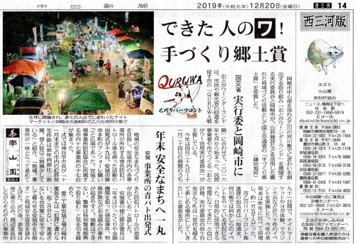 『中日新聞』2019年12月20日