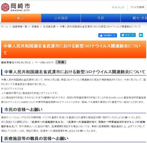 中華人民共和国湖北省武漢市における新型コロナウイルス関連肺炎について
