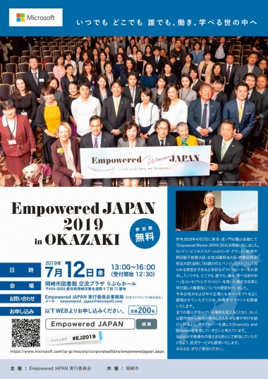 Empowered JAPAN in Okazaki