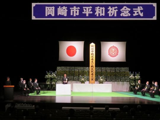Okazakiheiwakinenshiki202007171