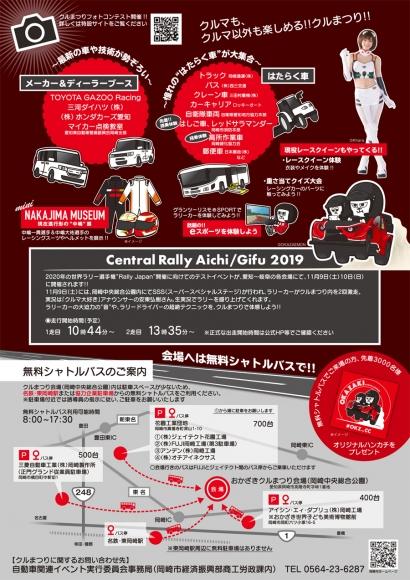 Okazakikurumatsurileaflet2