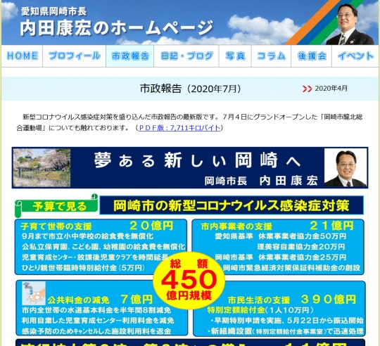 市政報告(2020年7月) | 岡崎市長 内田康宏のホームページ