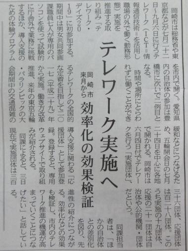 Tokaiaichi20190607_1