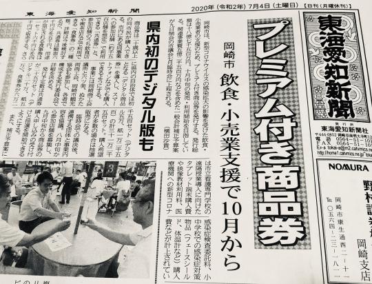 Tokaiaichi20200704