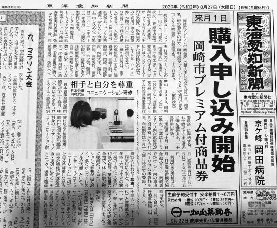 Tokaiaichi20200827