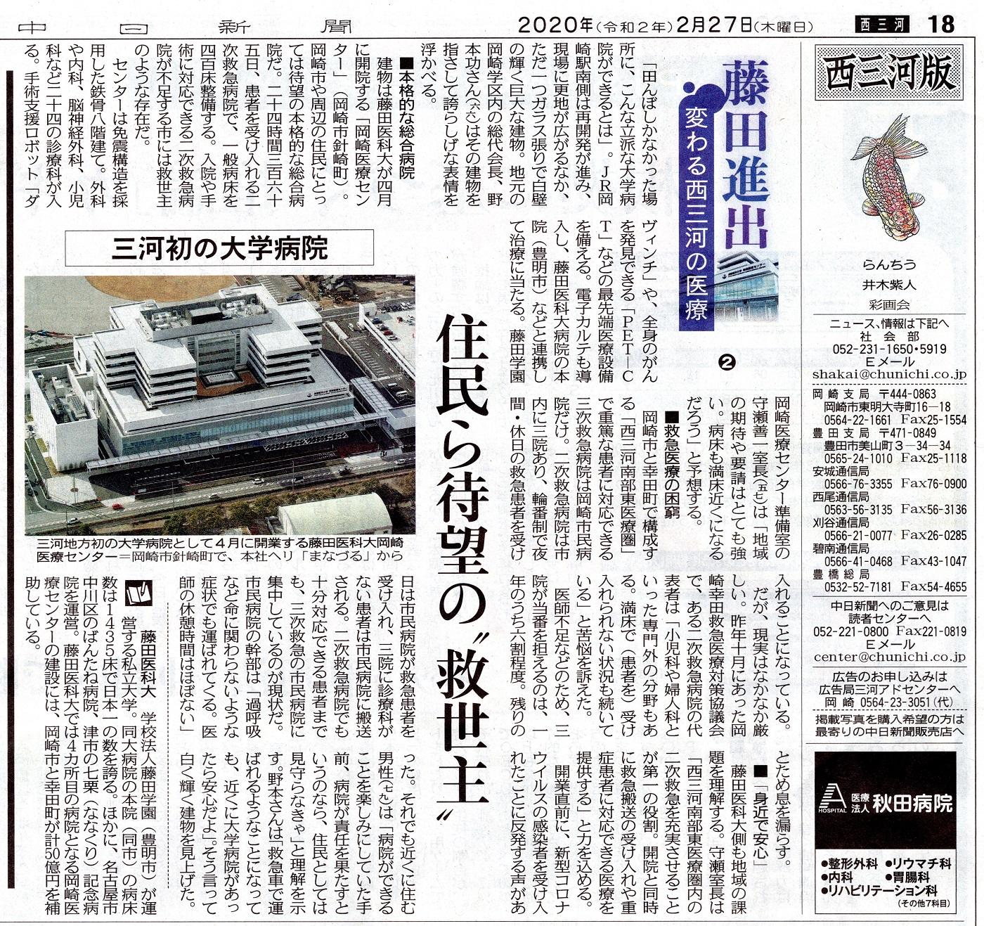 岡崎 病院 藤田 大学 医科 藤田 医科
